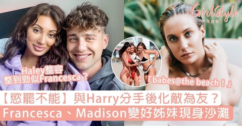 【慾罷不能】撕破Harry面具!Francesca同情敵Madison變好姊妹,Haley整容變Francesca 2.0?