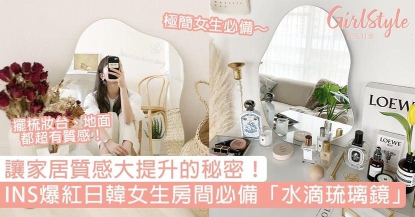 INS爆紅「極簡水滴琉璃鏡」!日韓女生房間必備,讓家居質感大提升的秘密~