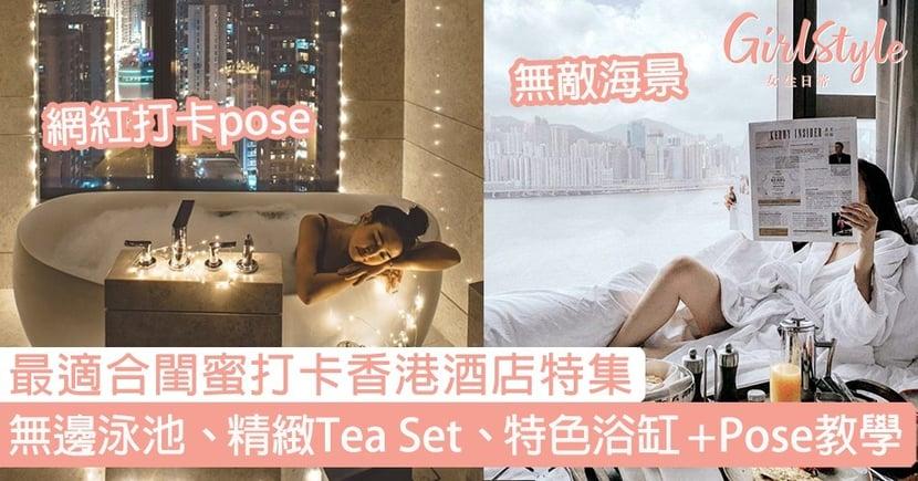 【Staycation 2020酒店合集】無邊泳池、超精緻Tea Set ,閨蜜打卡pose idea最強整合!