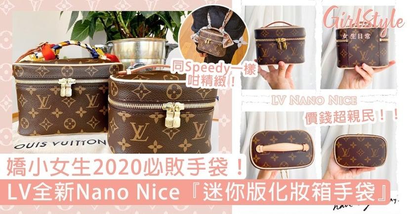LV全新Nano Nice『迷你版化妝箱手袋』!嬌小女生必敗保值款,入手價比中古袋更親民?