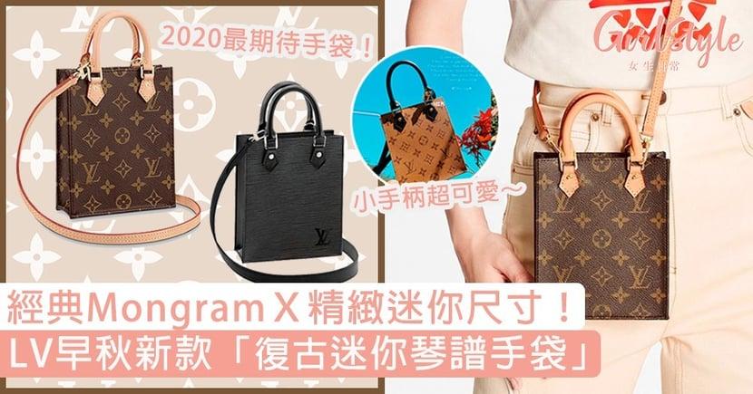 LV早秋新款「復古迷你琴譜手袋」!經典MongramX精緻迷你尺寸,被譽為2020最期待手袋!