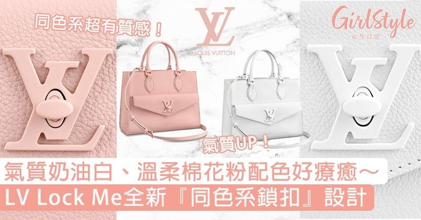 LV Lock Me加入全新『同色系鎖扣』設計!氣質奶油白、溫柔棉花粉配色好療癒~