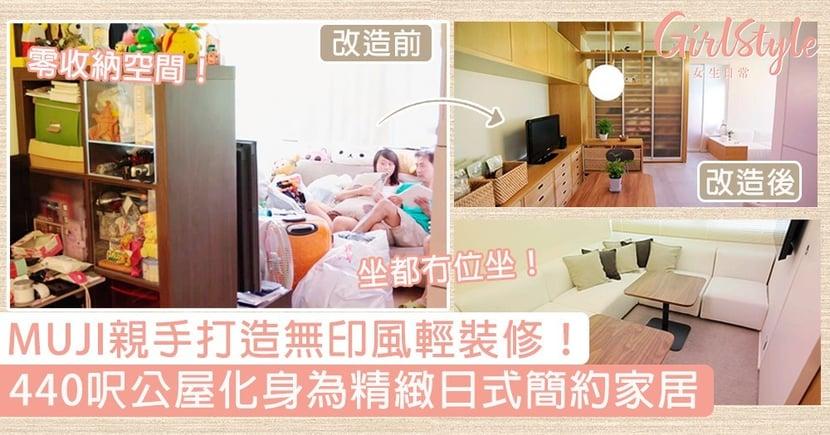 MUJI親手打造『無印風輕裝修』!440呎公屋變日式精緻家居超療癒~網民:想跟住改!
