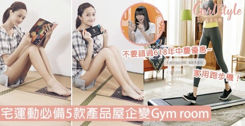 5款家居運動產品,超抵天貓購物優惠+香港包郵攻略!這個夏天一起瘦吧~
