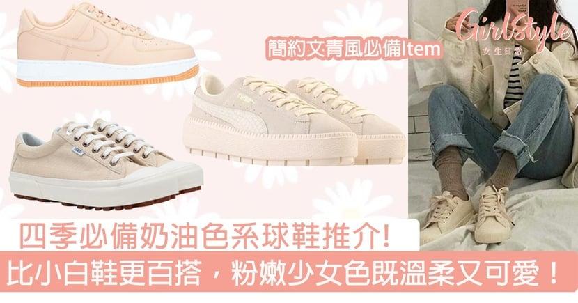 四季必備的8款奶油色系球鞋推介!比小白鞋更百搭,粉嫩少女色既溫柔又可愛!