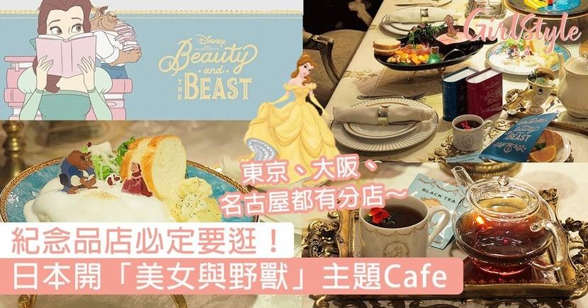 日本開「美女與野獸」主題Cafe!東京、大阪、名古屋都有分店,紀念品店必定要逛~
