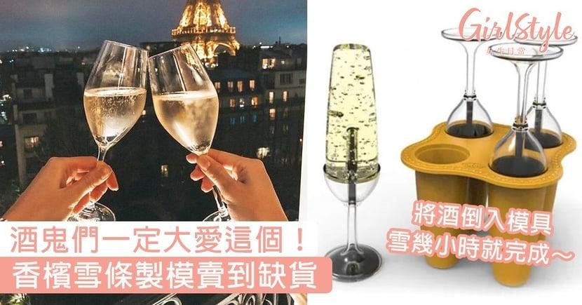 香檳雪條製模賣到缺貨!將酒倒入模具雪幾小時就完成,酒鬼閨蜜一定大愛這個~