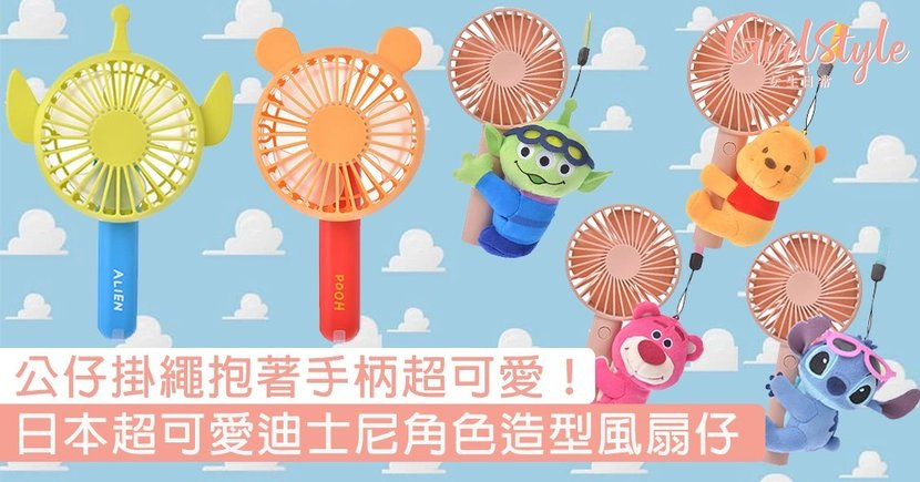 日本超可愛迪士尼角色造型風扇仔!三種風速&三種使用方式,公仔掛繩抱著手柄超可愛~