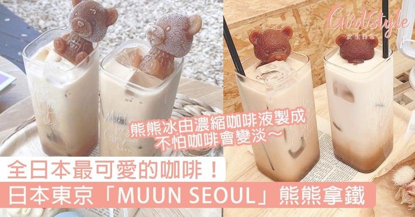 日本東京「MUUN SEOUL」熊熊拿鐵!熊熊冰由濃縮咖啡液製成,全日本最可愛的咖啡~