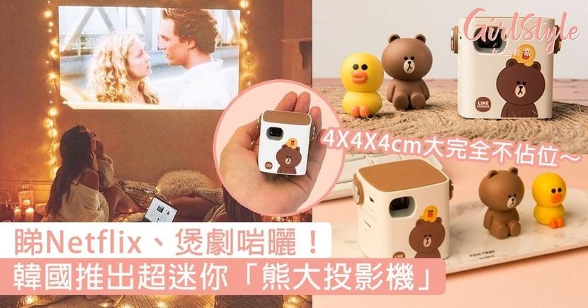 韓國推出超迷你「熊大投影機」!4X4X4cm大完全不佔位,睇Netflix、煲劇啱曬~