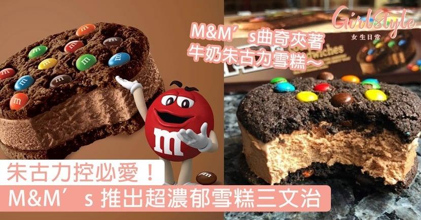 M&M's 推出超濃郁雪糕三文治!M&M's曲奇夾著牛奶朱古力雪糕,朱古力控必愛~