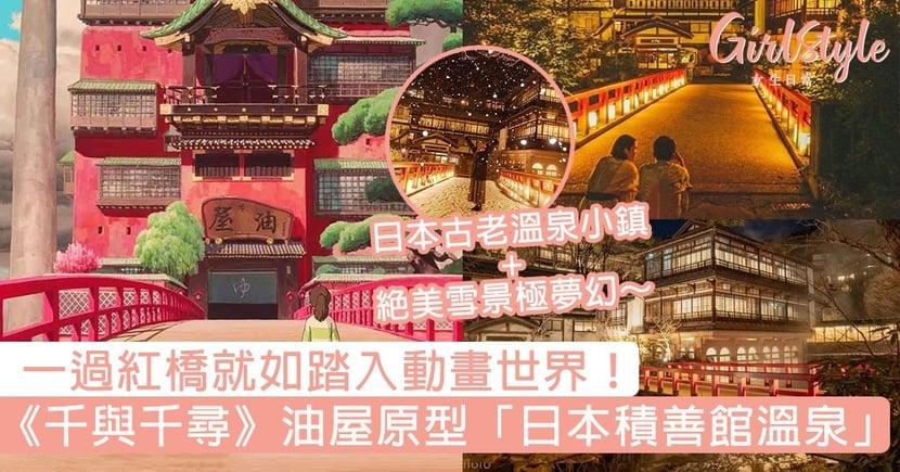 《千與千尋》湯婆婆油屋原型「日本積善館溫泉」!日本古老溫泉小鎮+最美雪景極夢幻,一過紅橋就如踏入動畫世界~