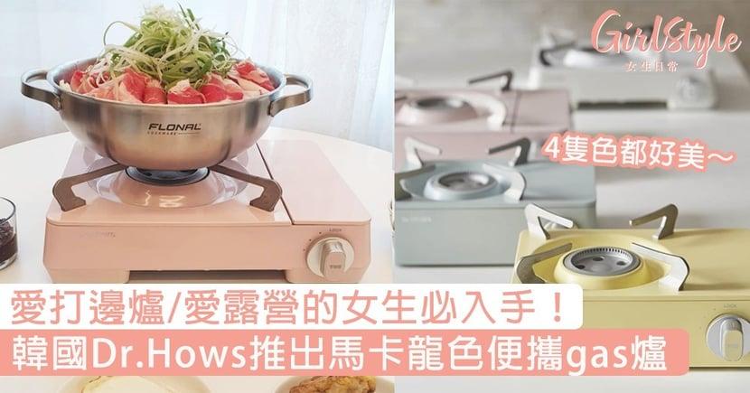 韓國Dr.Hows推出馬卡龍色便攜gas爐!粉嫩色可愛又有質感,愛打邊爐/愛露營的女生必入手~