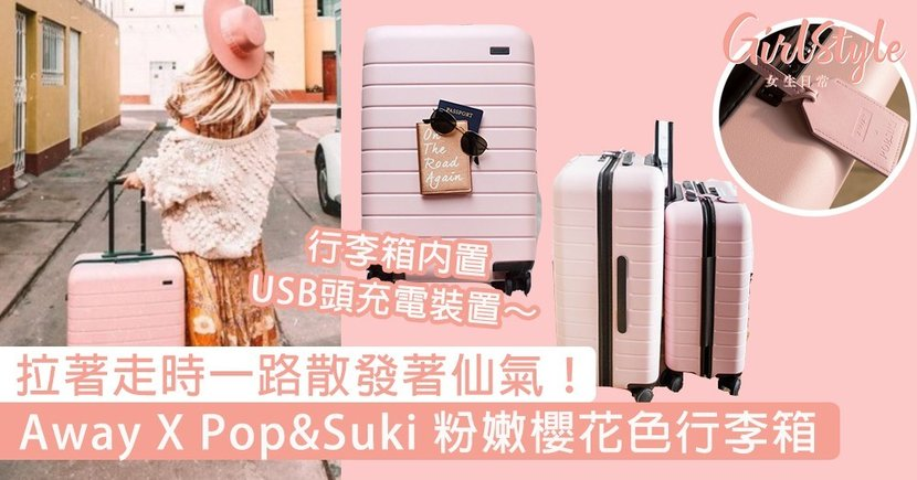 Away X Pop&Suki 粉嫩櫻花色行李箱!外國KOL都愛用這款,拉著走時一路散發著仙氣~