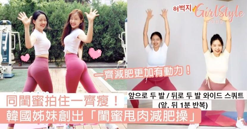 【減肥瘦身】閨蜜減重大挑戰!韓國姊妹創出「閨蜜甩肉減肥操」,跟閨蜜拍住一齊瘦~