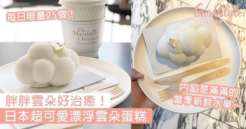 【東京美食】日本超可愛漂浮雲朵蛋糕!內餡是滿滿的當季新鮮水果,胖胖雲朵好治癒~