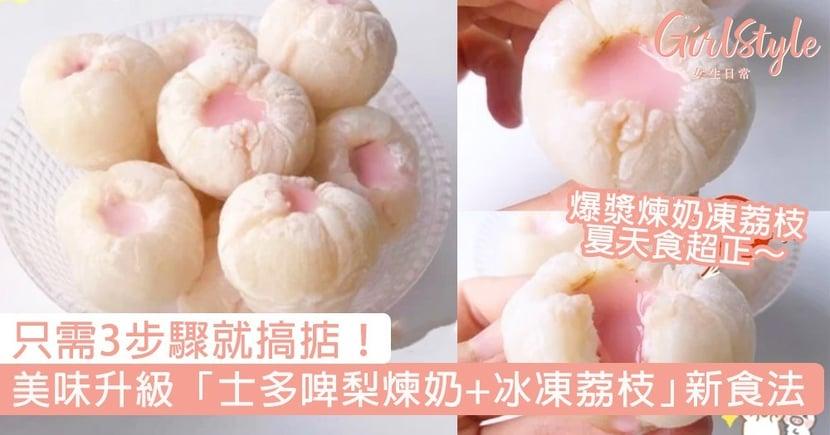 美味升級「士多啤梨煉奶+冰凍荔枝」新食法!只需3步驟就搞掂,網上大熱的荔枝神級食法~