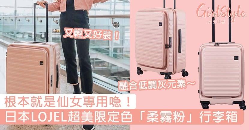 日本LOJEL超美限定色「柔霧粉」行李箱!又輕又美的霧面行李箱,根本就是仙女專用喼~
