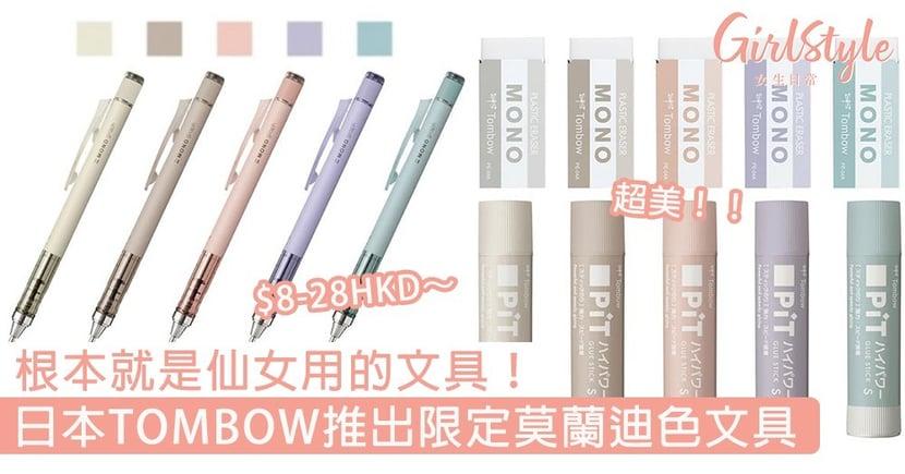 日本TOMBOW推出限定莫蘭迪色文具!鉛芯筆、擦膠和漿糊筆都好美,根本就是仙女用的文具~