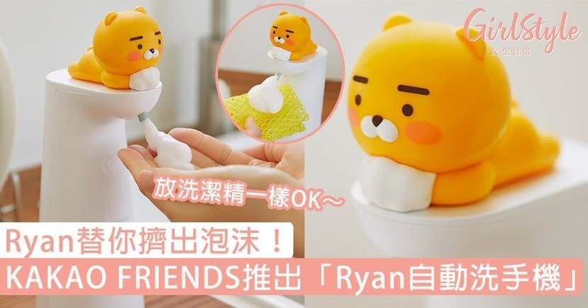 KAKAO FRIENDS推出超可愛「Ryan自動洗手機」!Ryan替你擠出泡沫,放洗潔精一樣OK~