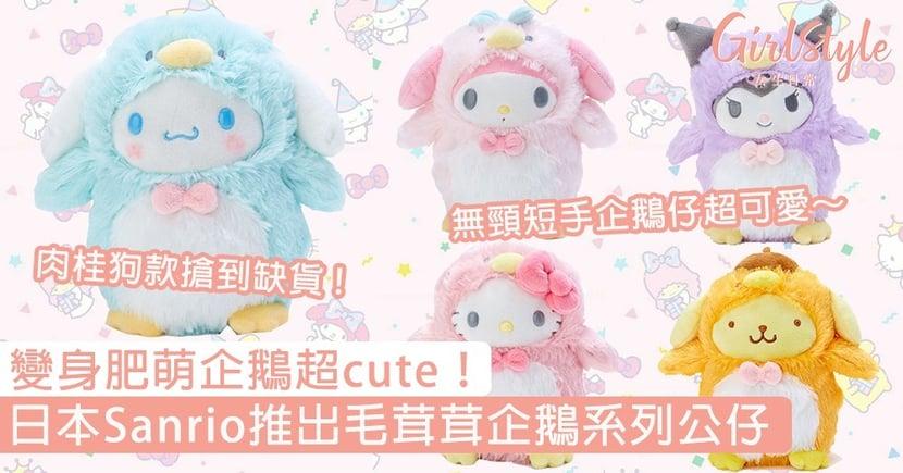 日本Sanrio推出毛茸茸企鵝系列公仔!無頸短手企鵝仔可愛破表,變身肥萌企鵝超cute~