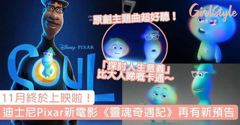 迪士尼Pixar新電影《靈魂奇遇記》再有新預告!原創主題曲超好聽,11月終於上映啦~