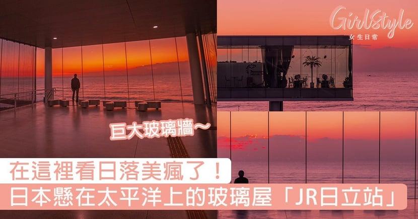 日本懸在太平洋上的玻璃屋「JR日立站」!巨大玻璃牆一路延伸到太平洋的通道,在這裡看日落美瘋了~
