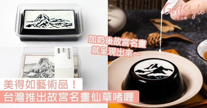 台灣推出故宮仙草啫喱!加奶後故宮名畫就呈現出來,美得如藝術品~