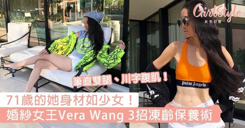 婚紗女王Vera Wang 3招凍齡保養術!筆直雙腿、川字腹肌超吸睛,71歲的她身材如少女~