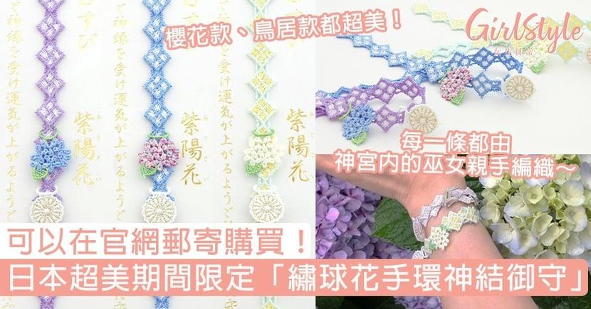 日本超美繡球花手環神結御守!每一條都由神宮內的巫女親手編織,可以在官網郵寄購買~