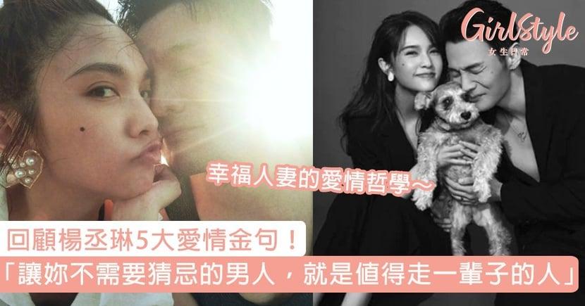 回顧楊丞琳5大愛情金句!「讓妳不需要猜忌的男人,就是值得走一輩子的人」,幸福人妻的愛情哲學~