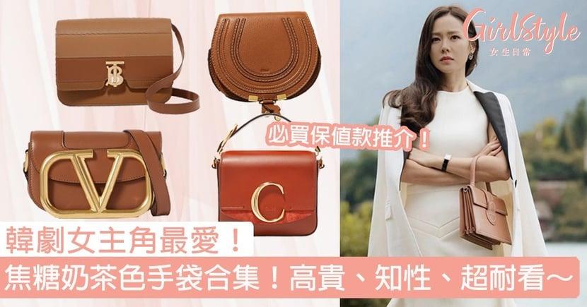韓劇女主角最愛!焦糖奶茶色手袋合集!高貴、知性、超耐看~