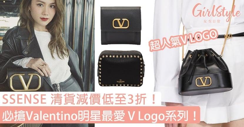 SSENSE 清貨減價低至3折!必搶Valentino明星最愛 V Logo系列!