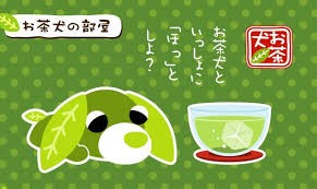 童年卡通人物綠茶狗
