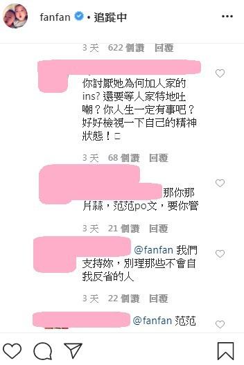 范瑋琪陳建州口罩引罵戰