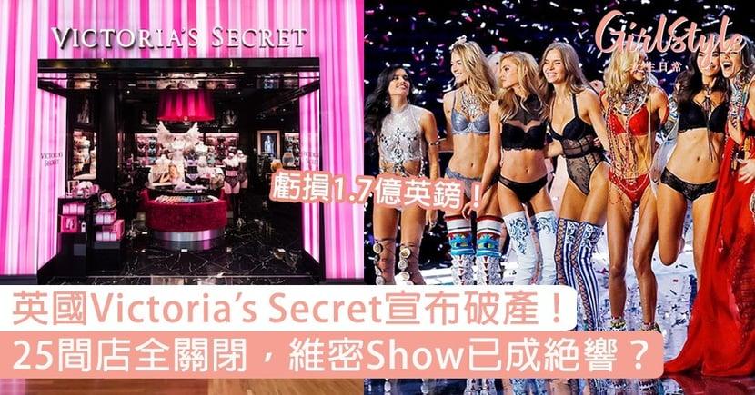英國Victoria's Secret宣布破產!虧損1.7億英鎊25間店全關閉,維密超模Show已成絕響?