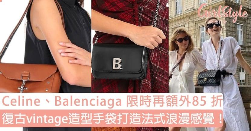 復古vintage造型手袋打造法式浪漫感覺!YOOX網站Celine、Balenciaga 和Off White 等指定品牌限時再額外85 折!