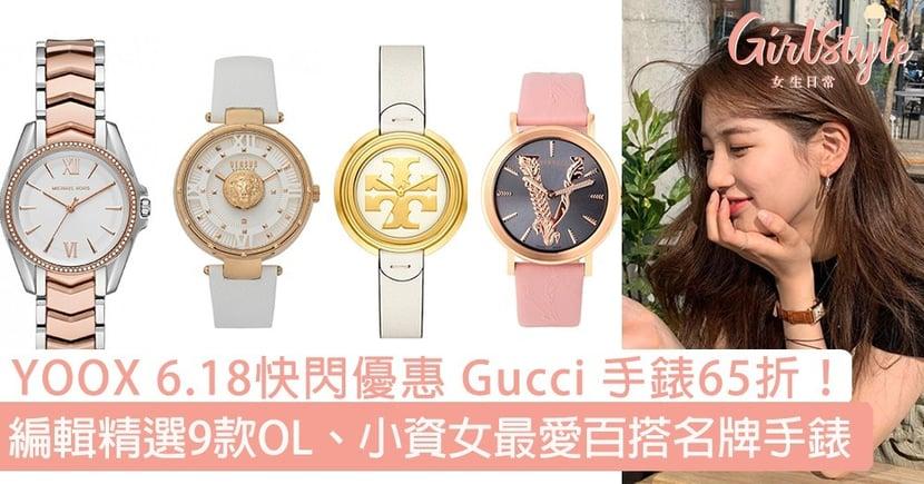 Gucci 手錶低至65折!YOOX 推出6.18快閃優惠!編輯精選9款OL、小資女最愛百搭名牌手錶~