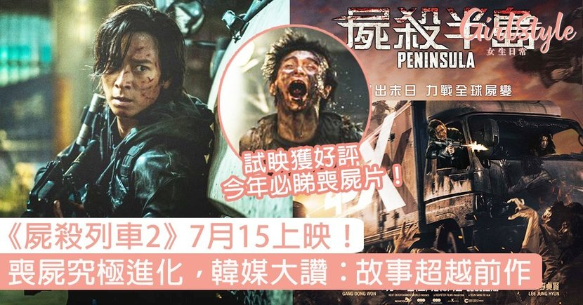 《屍殺列車2》7月15上映!喪屍究極進化,韓媒大讚:超越前作的衝擊故事和特效!