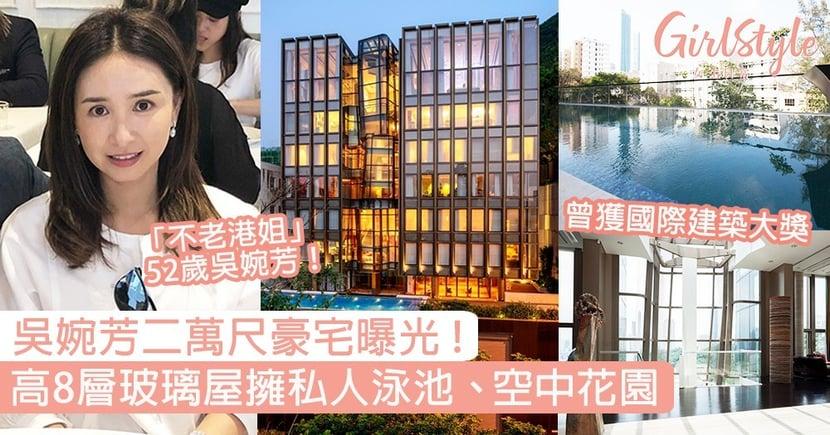 吳婉芳二萬尺豪宅曝光!高8層奪設計獎,玻璃獨立屋擁私人泳池、空中花園!
