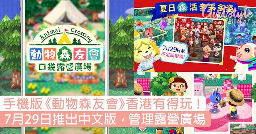 【動物森友會】手機版《動物森友會口袋露營廣場》香港有得玩,中文版7月29日推出!