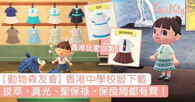 【動物森友會/動物之森】香港玩家還原中學校服,聖保祿、拔萃、真光、保良局都有齊!