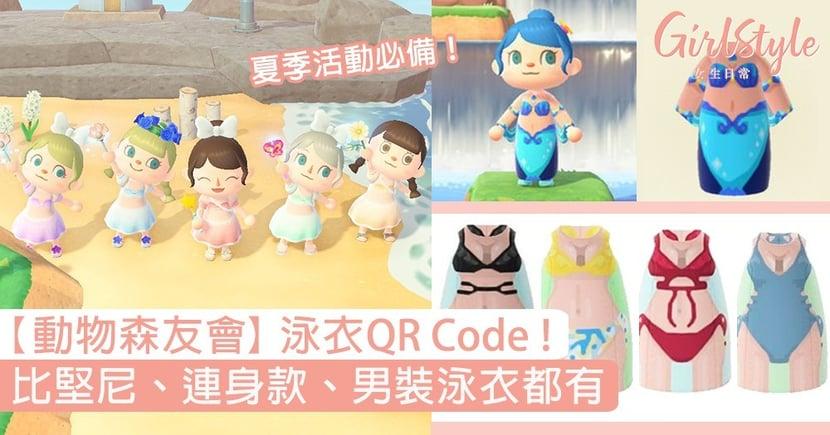 【動物森友會/動物之森】泳衣QR Code!夏季活動潛水必備,比堅尼、男女泳裝都有齊!