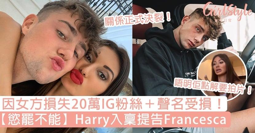 【慾罷不能】Harry入稟告Francesca!因女方損失20萬IG粉絲+聲名受損,渣男尾巴盡現?