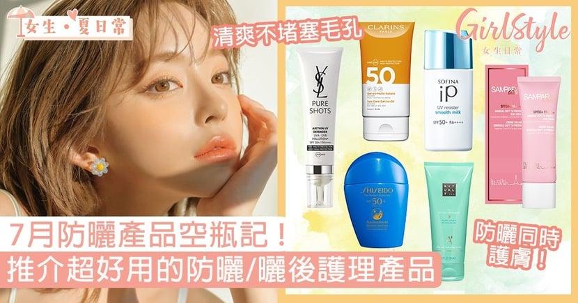 【防曬】推介7月空瓶的面部/身體防曬/曬後護理產品,不堵塞毛孔同時護膚
