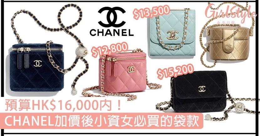 【CHANEL手袋2020】價錢HK$16,000內,加價後最值得買的CHANEL袋款!