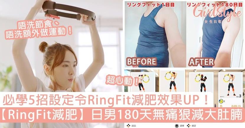 【RingFit減肥】日男玩180日成功瘦手臂、狠減大肚腩超勵志,必學「5個設定」令RingFit效果UP!