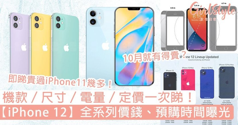 【iPhone 12】全系列價錢、預購時間曝光!一文即睇機款/尺寸/電量/定價,想入手必睇!