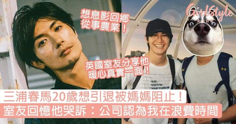 三浦春馬20歲想引退被媽媽阻止!英國室友回憶他哭訴:公司認為我在浪費時間
