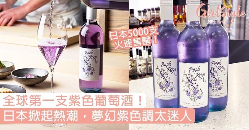 全球第一支紫色葡萄酒Purple Reign!日本掀起熱潮,夢幻浪漫的紫色調太迷人!